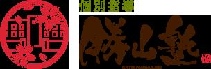 大阪市中央区の個別指導 勝山塾